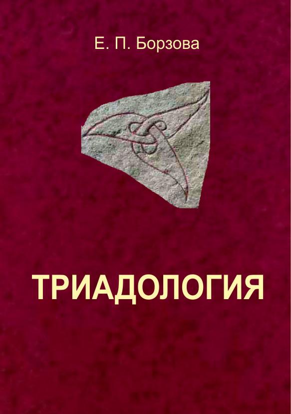 Е. П. Борзова Триадология е п борзова триадология