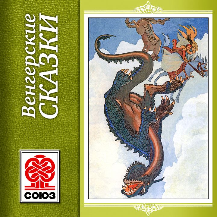 Народное творчество Золотая книга сказок. Венгерские сказки александр попов взрослые сказки