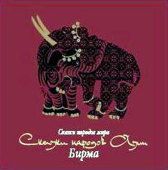 Народное творчество Сказки народов Азии. Бирма цена 2017