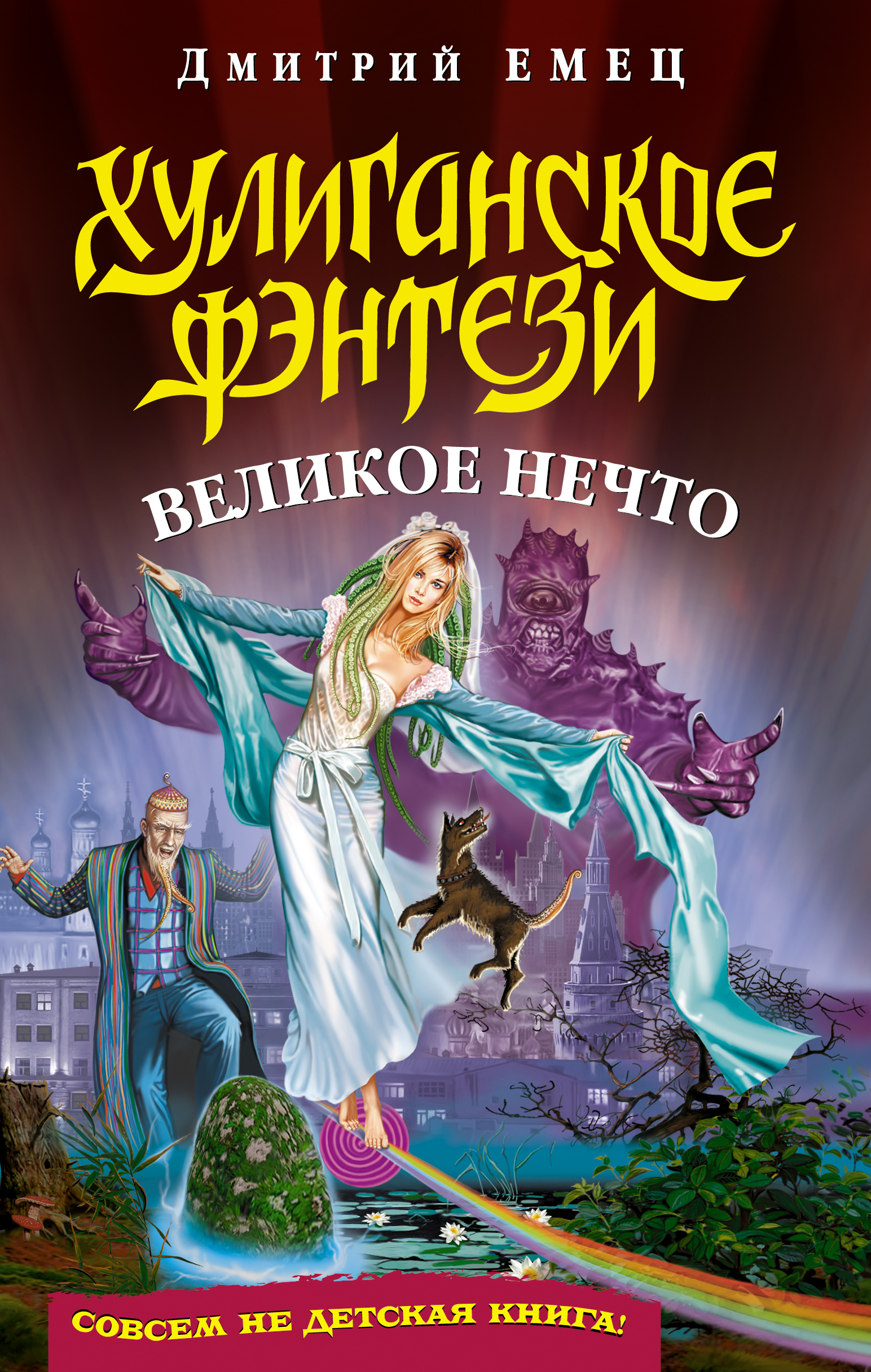 Дмитрий Емец Великое Нечто цена и фото