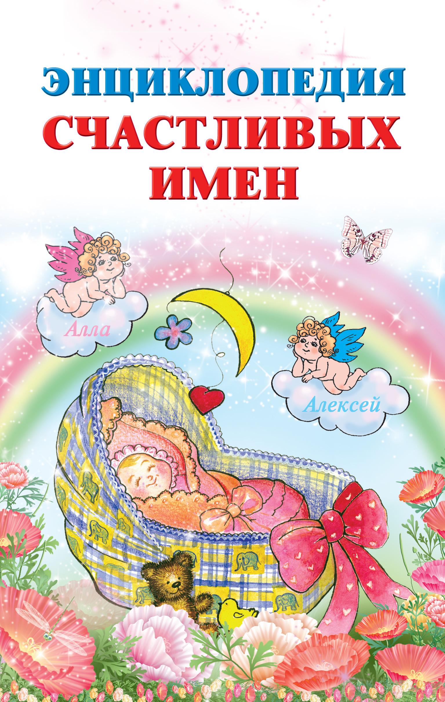 Ирина Филиппова Энциклопедия счастливых имен цена и фото