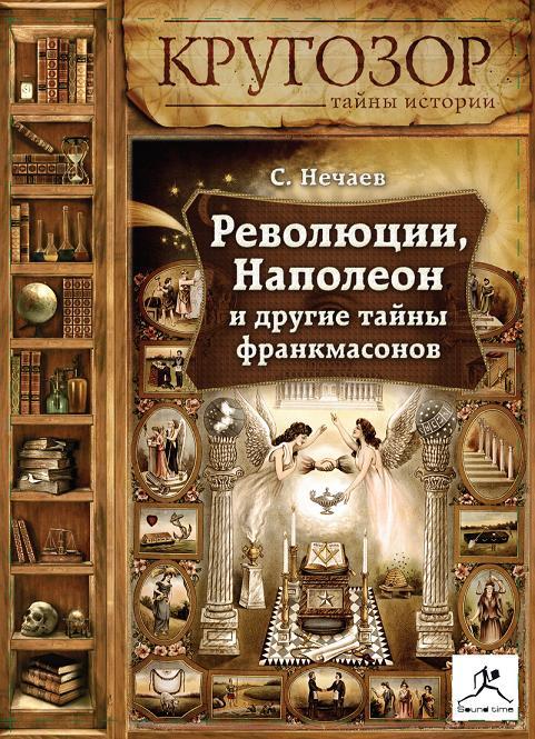 Сергей Нечаев Революции, Наполеон и другие тайны франкмасонов масоны вроссии
