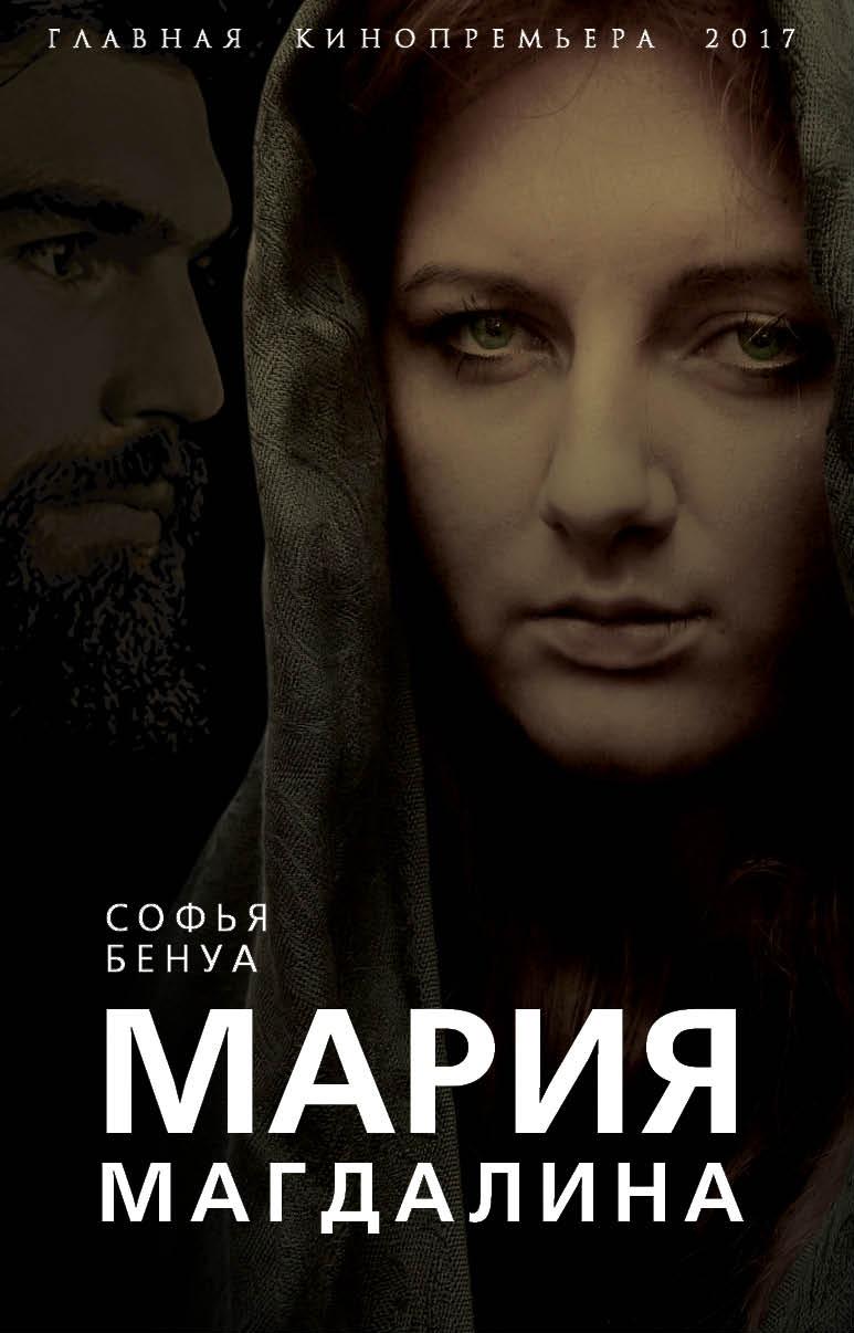 Мария Магдалина. Тайная супруга Иисуса Христа