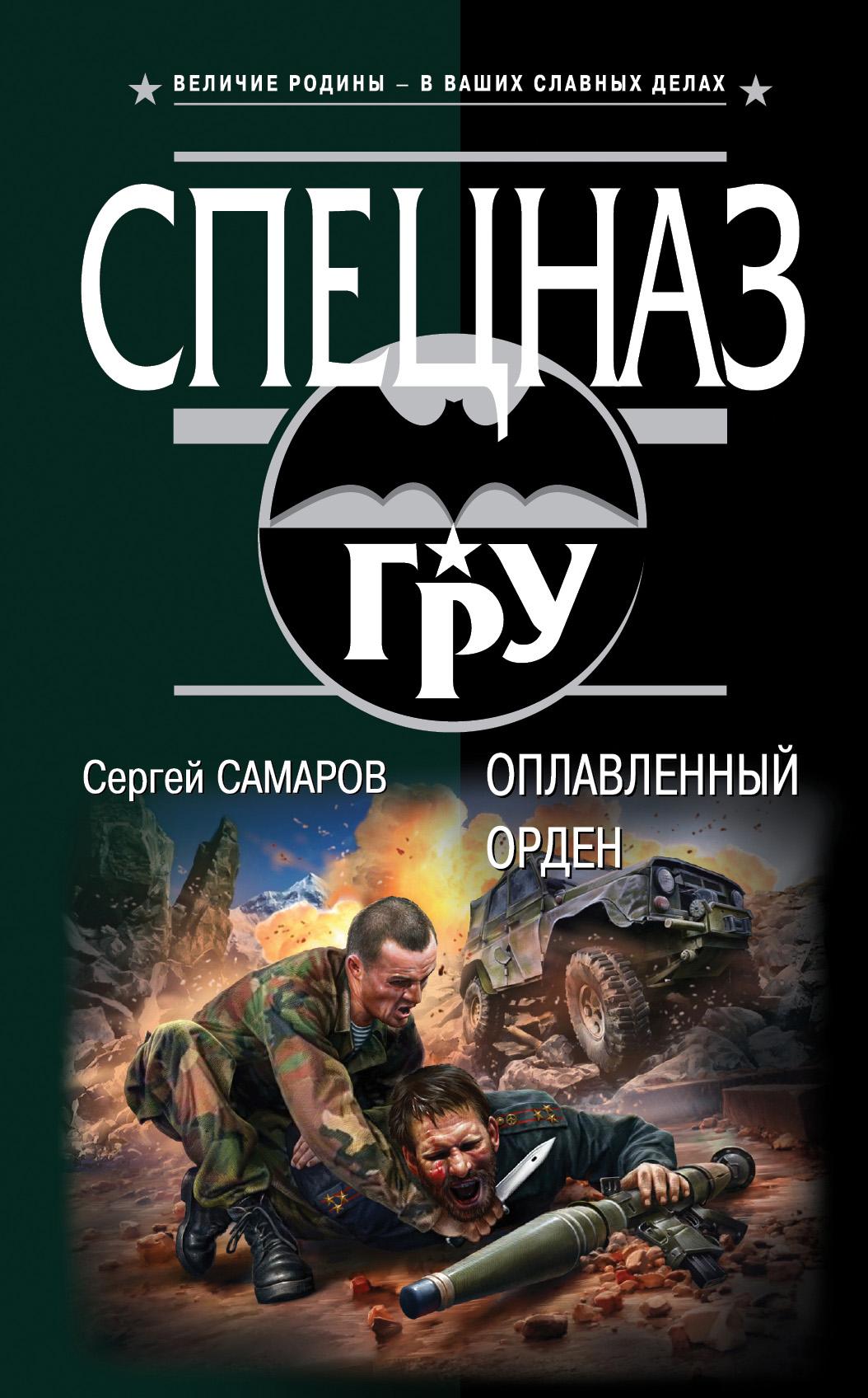 Сергей Самаров Оплавленный орден самаров с оплавленный орден isbn 9785699654475