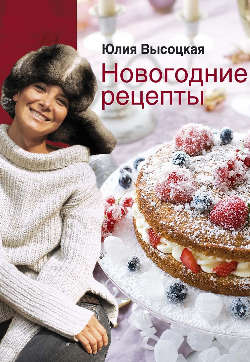 Юлия Высоцкая Новогодние рецепты