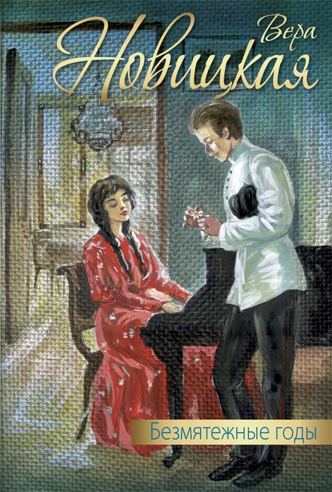 Безмятежные годы (сборник) ( Вера Новицкая  )