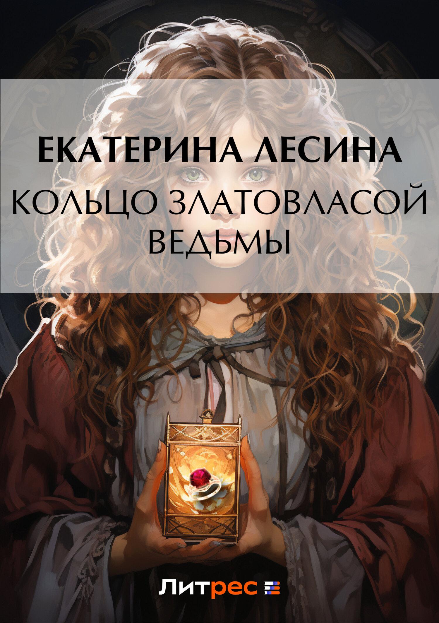 купить Екатерина Лесина Кольцо златовласой ведьмы по цене 129 рублей