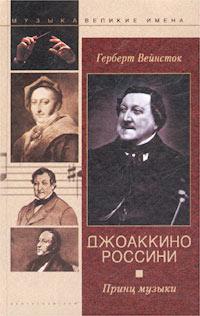 Джоаккино Россини. Принц музыки