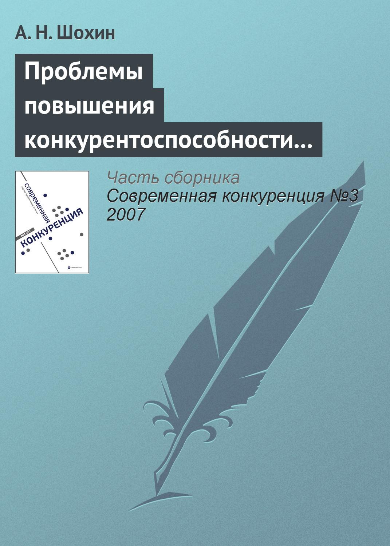 А. Н. Шохин Проблемы повышения конкурентоспособности российской экономики а н шохин проблемы повышения конкурентоспособности российской экономики