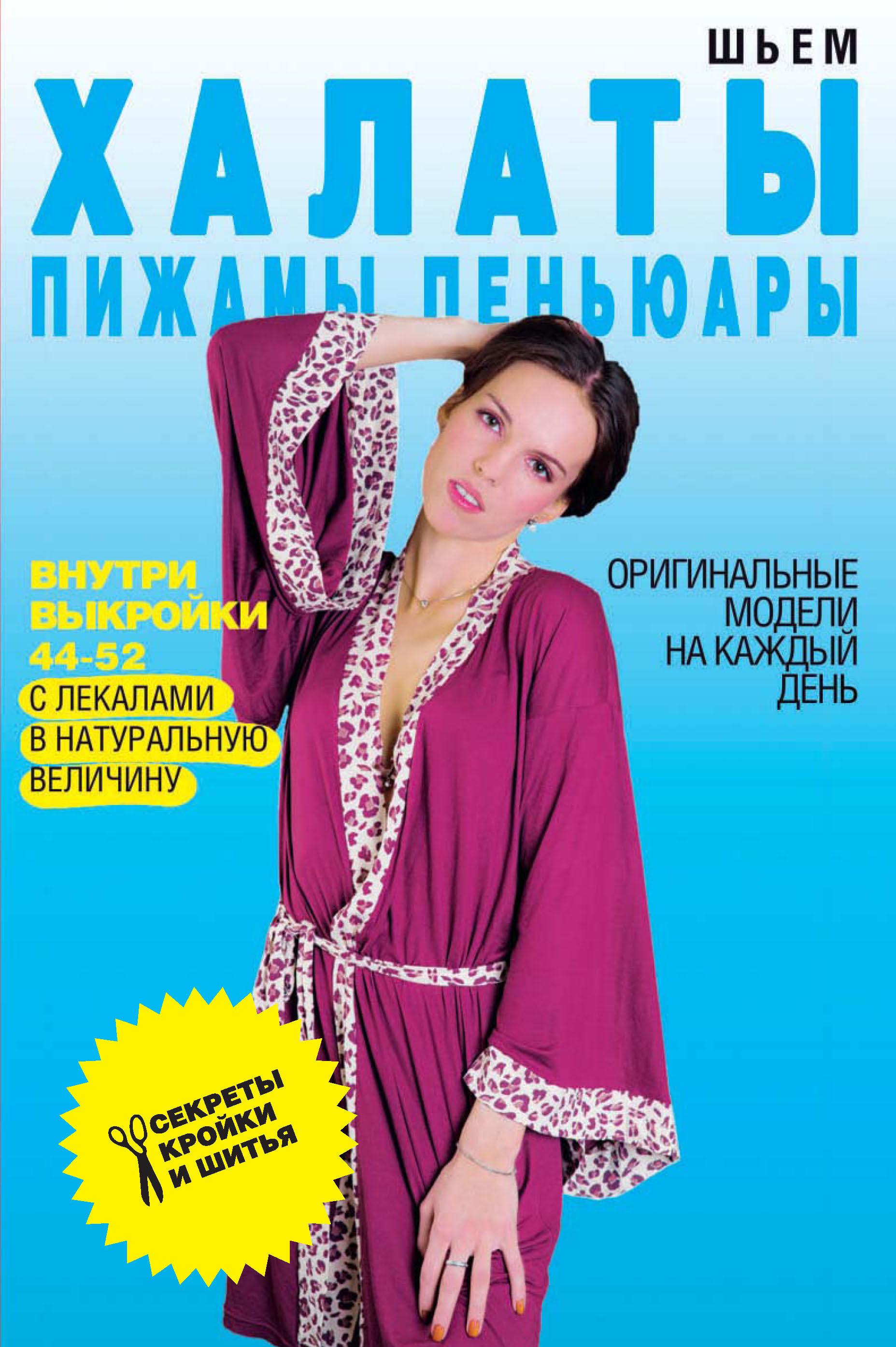 Светлана Ермакова Шьем халаты, пижамы, пеньюары. Оригинальные модели на каждый день светлана ермакова шьем юбки оригинальные модели на каждый день