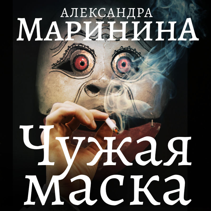 Александра Маринина Чужая маска александра маринина чужая маска