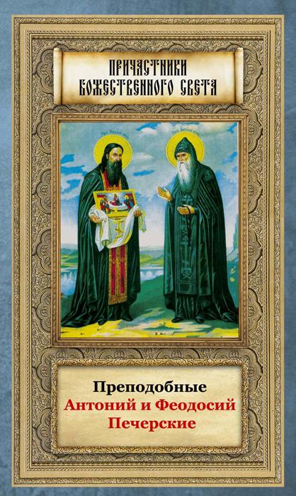 Отсутствует Преподобные Антоний и Феодосий Печерские отсутствует святые киево печерские