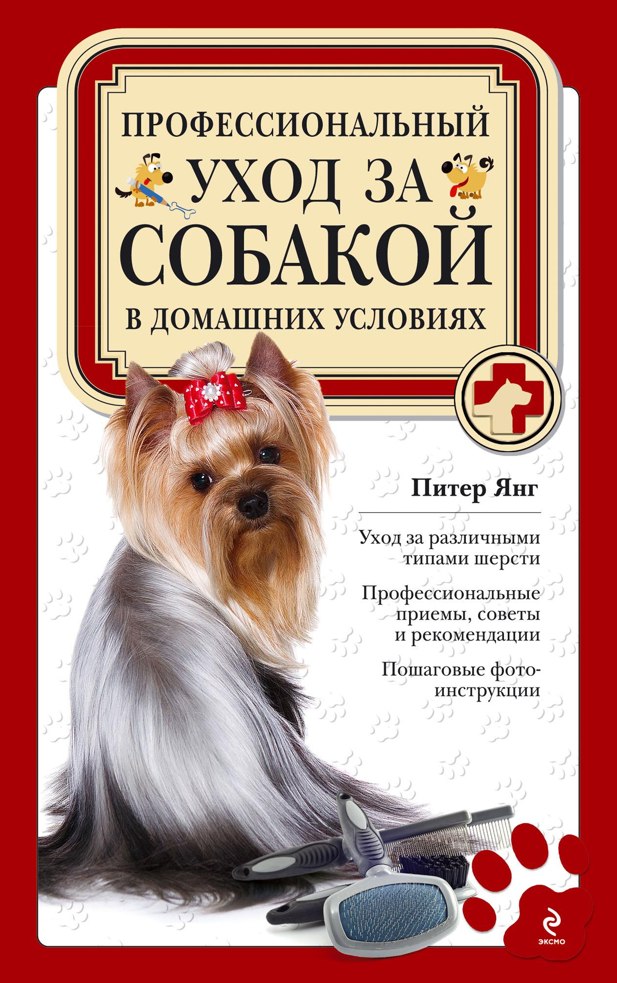 Питер Янг Профессиональный уход за собакой в домашних условиях уход за телом домашних условиях дневников
