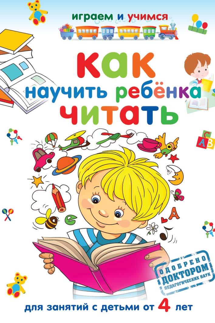Александр Николаев Как научить ребёнка читать александр николаев как научить ребёнка считать isbn 978 5 386 05152 5