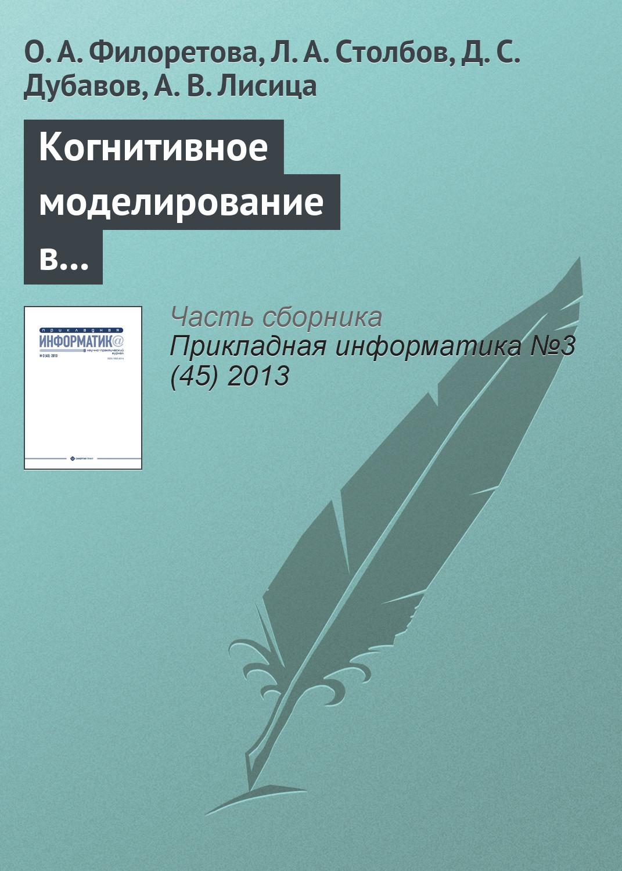 О. А. Филоретова Когнитивное моделирование в системах информационного обеспечения задач современной биотехнологии и биомедицины прикладная теория информационного обеспечения медико биологических исследований
