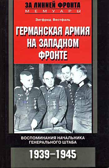Зигфрид Вестфаль Германская армия на Западном фронте. Воспоминания начальника Генерального штаба. 1939-1945 зигфрид москва