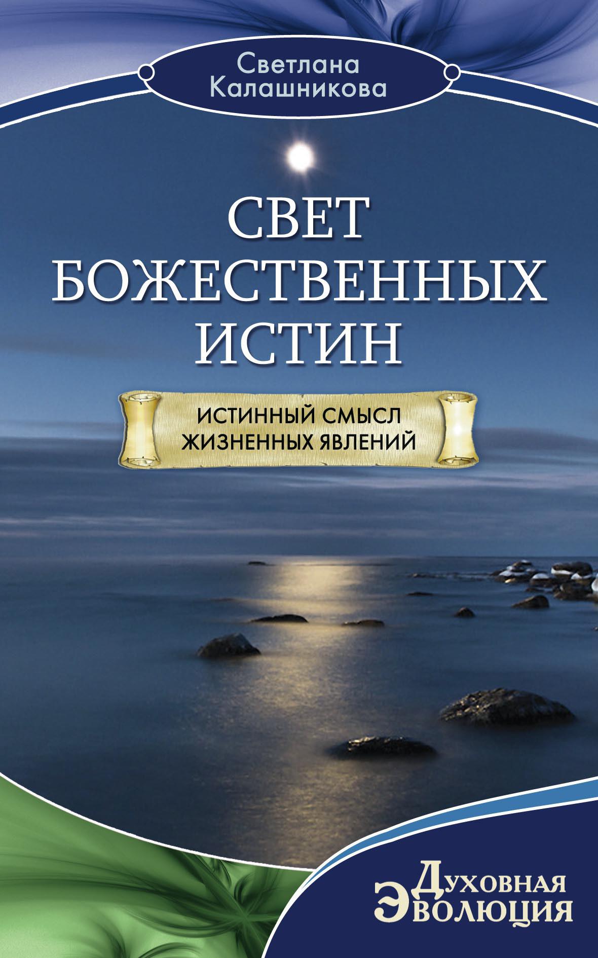 Светлана Калашникова Свет Божественных Истин. Истинный смысл жизненных явлений цена и фото