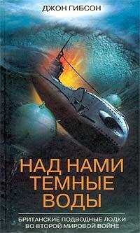 Джон Гибсон Над нами темные воды. Британские подводные лодки во Второй мировой войне цена