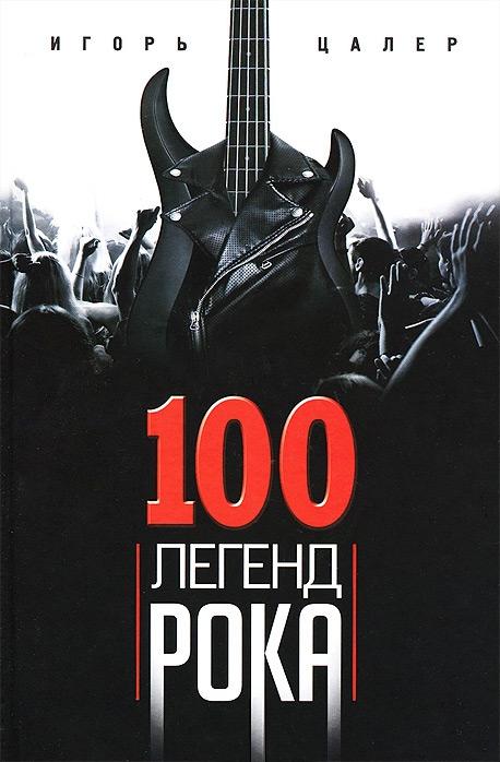 Игорь Цалер 100 легенд рока. Живой звук в каждой фразе рока н кинематограф