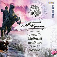 Александр Пушкин Медный всадник. Поэмы медный всадник набор из 15 открыток