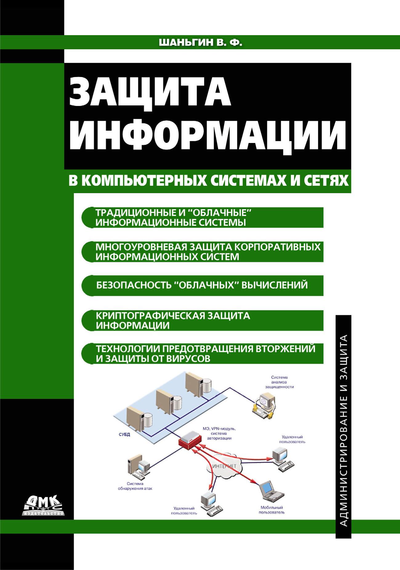 В. Ф. Шаньгин Защита информации в компьютерных системах и сетях вадим дронов международные и отечественные стандарты по информационной безопасности