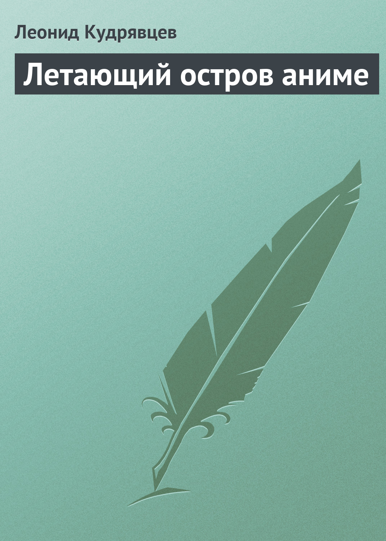 Леонид Кудрявцев Летающий остров аниме цена 2017
