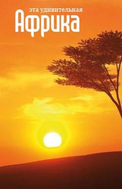 Отсутствует Эта удивительная Африка