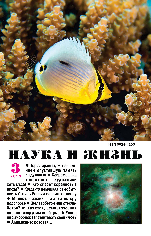 Отсутствует Наука и жизнь №03/2013
