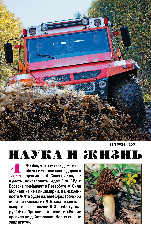 Наука и жизнь №04/2013