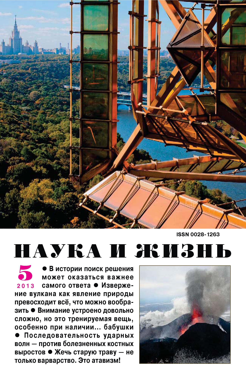 Наука и жизнь №05/2013