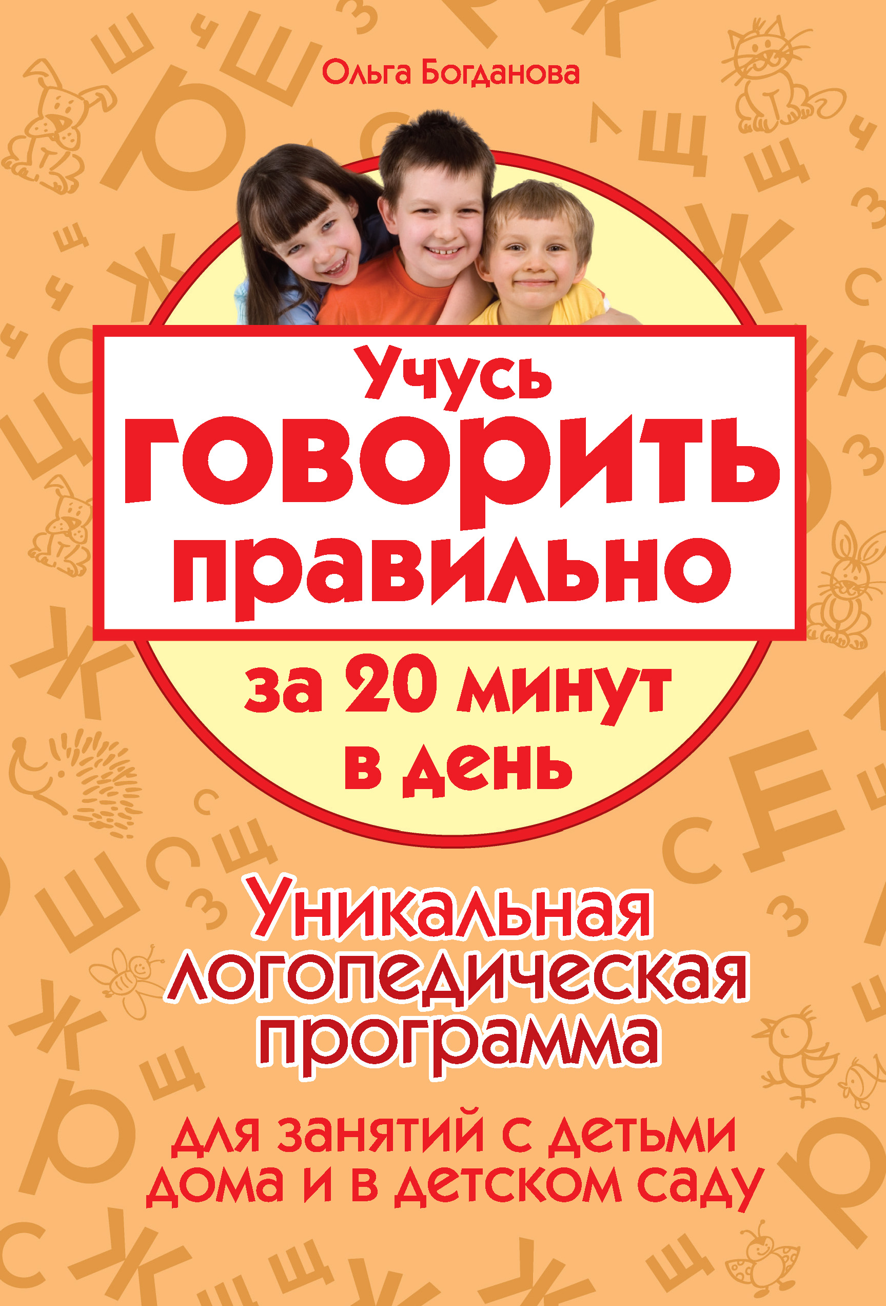 Ольга Богданова Учусь говорить правильно за 20 минут в день. Уникальная логопедическая программа для работы с детьми дома и в детском саду