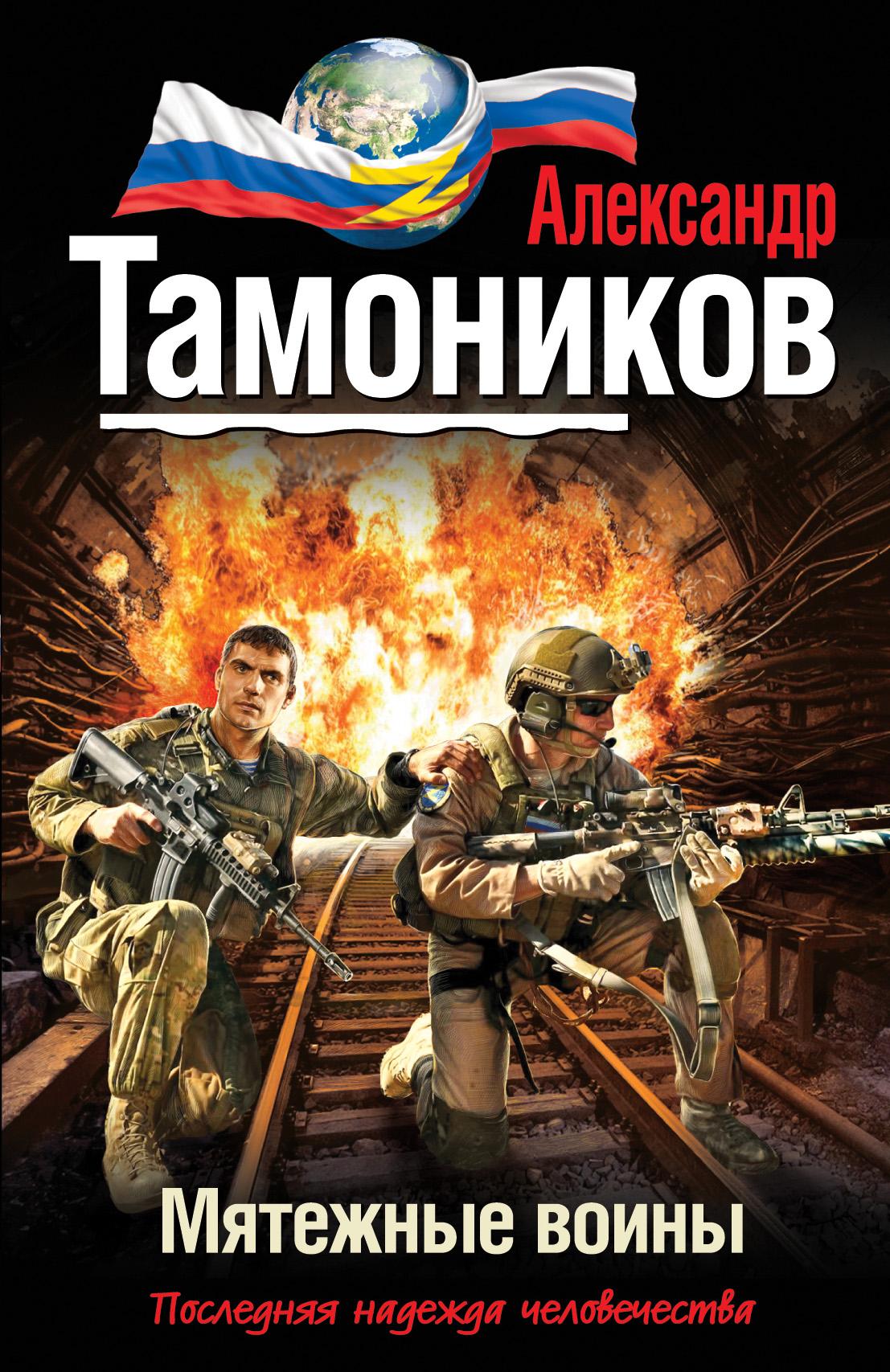 Александр Тамоников Мятежные воины тарифный план