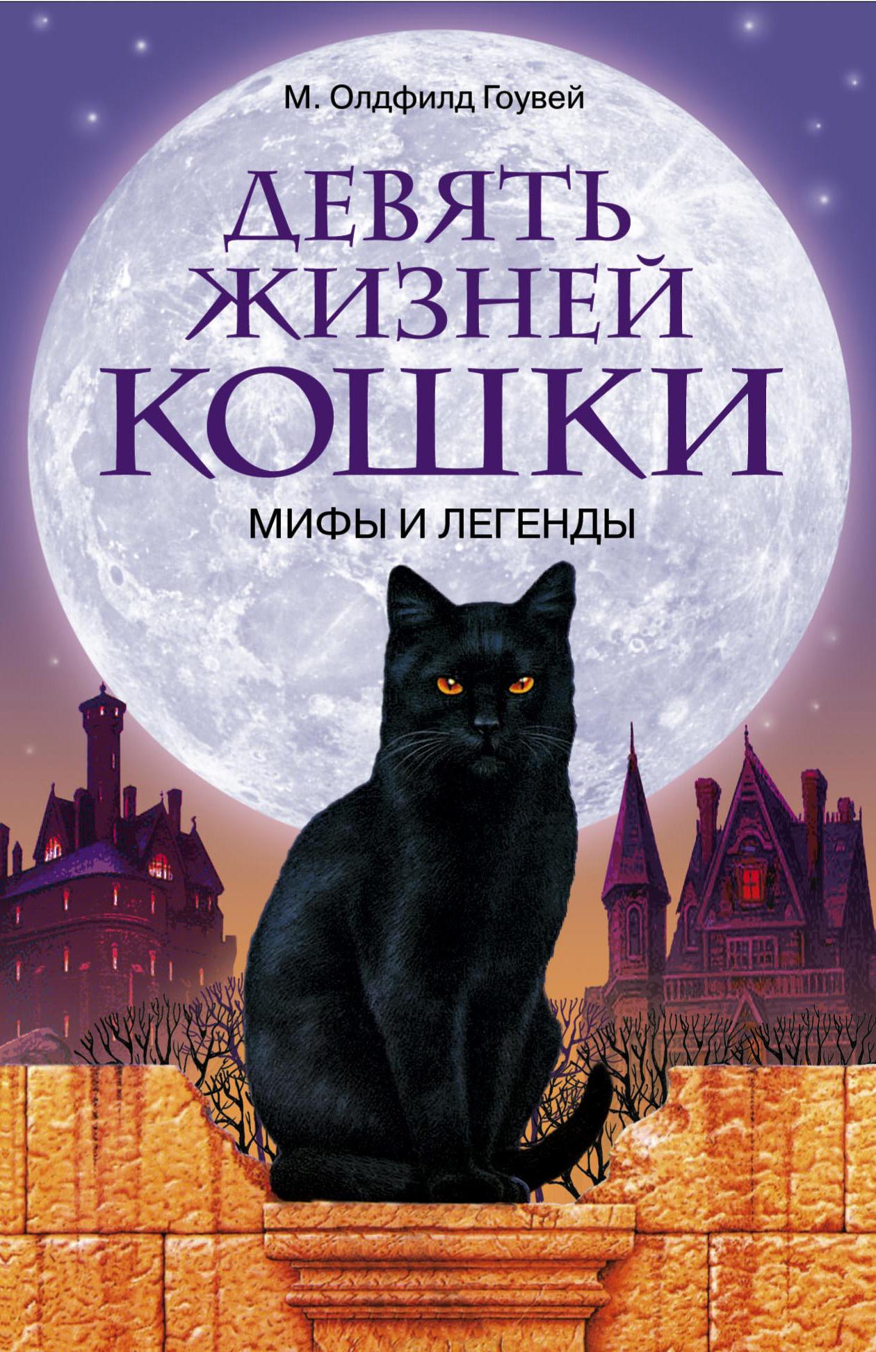 М. Олдфилд Гоувей Девять жизней кошки. Мифы и легенды