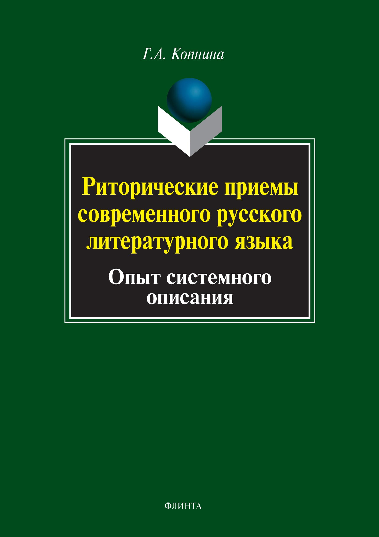 Риторические приемы современного русского литературного языка. Опыт системного описания