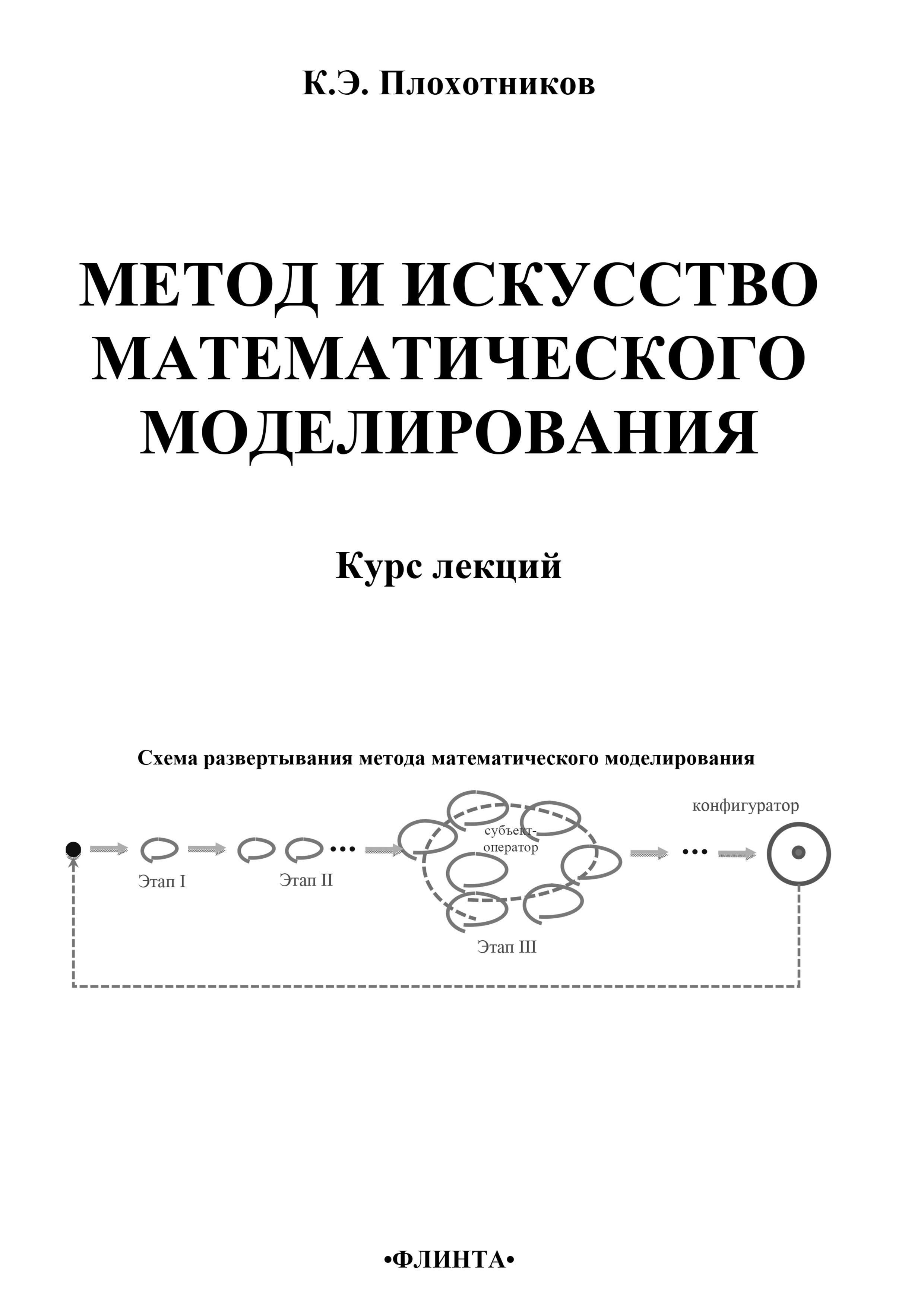 где купить К. Э. Плохотников Метод и искусство математического моделирования. Курс лекций дешево