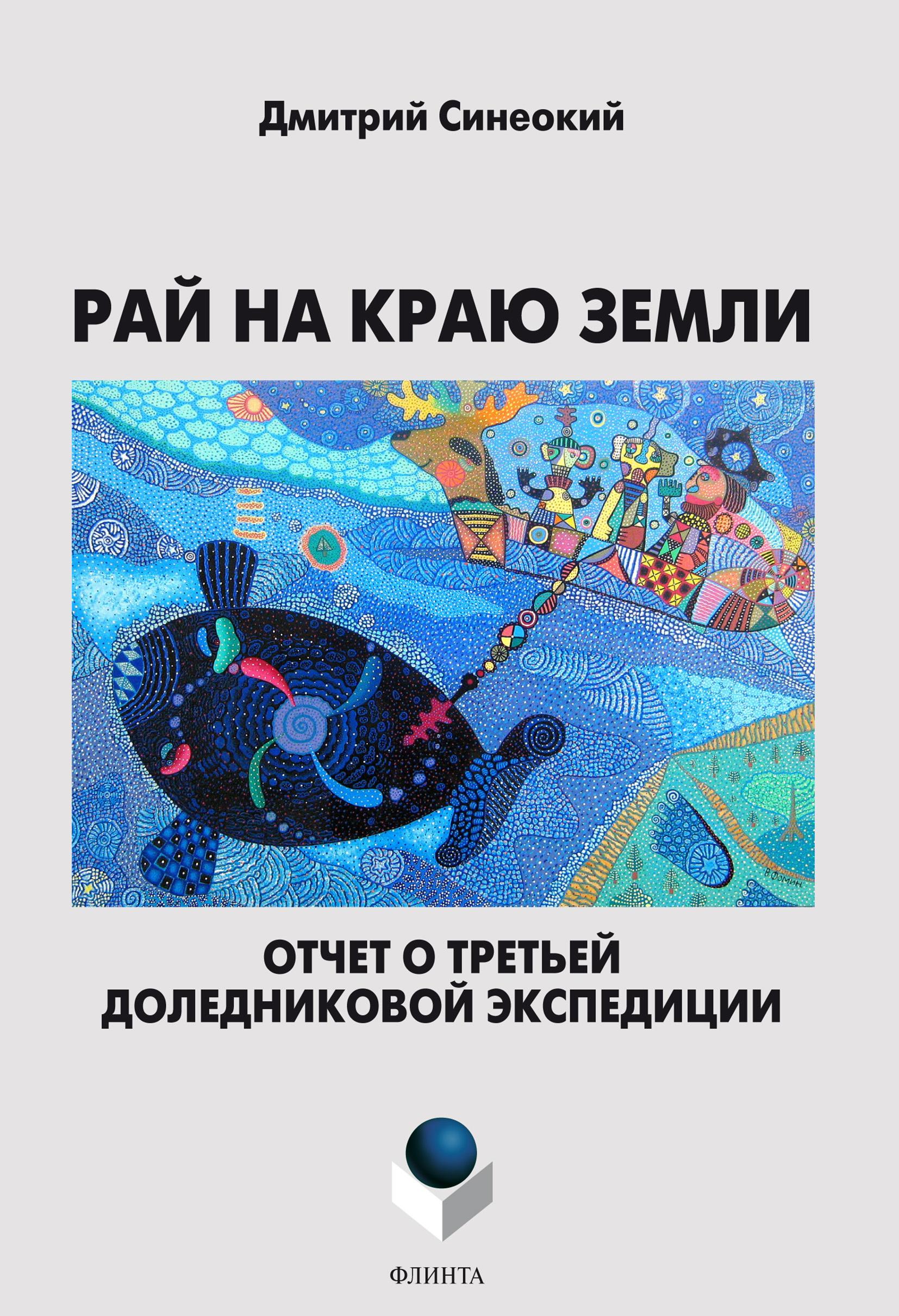 Д. А. Синеокий Рай на краю земли. Отчет о третьей доледниковой экспедиции