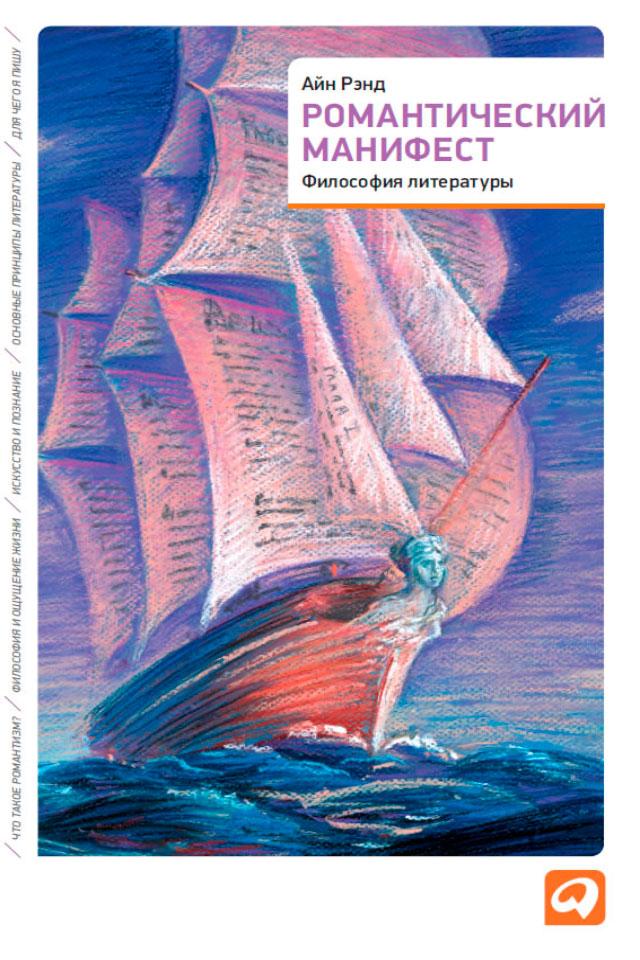 Айн Рэнд Романтический манифест. Философия литературы