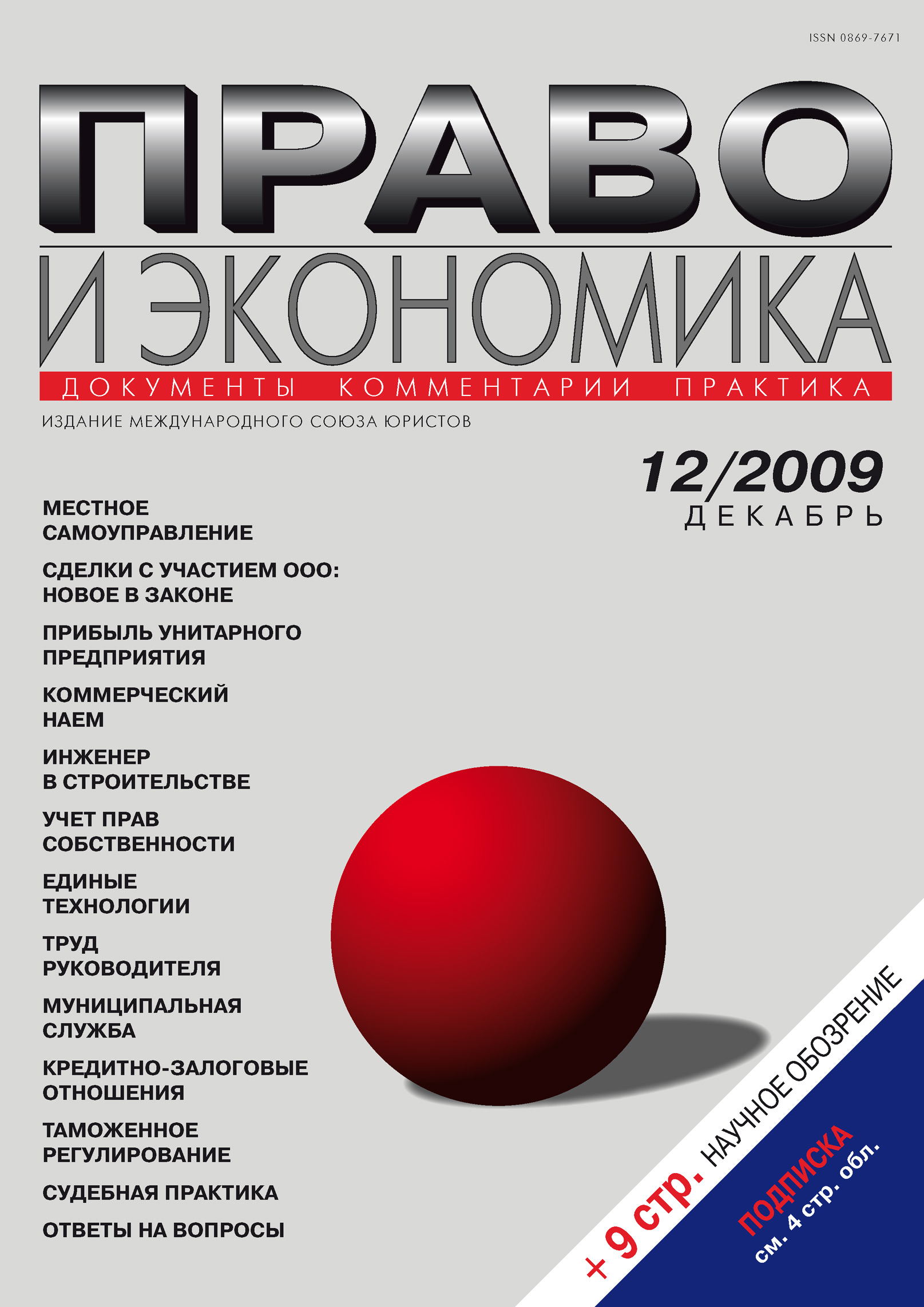 Отсутствует Право и экономика №12/2009 new total english elementary workbook cd