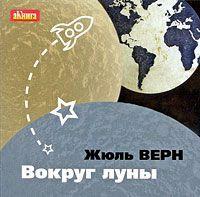 Жюль Верн Вокруг Луны верн ж из пушки на луну вокруг луны
