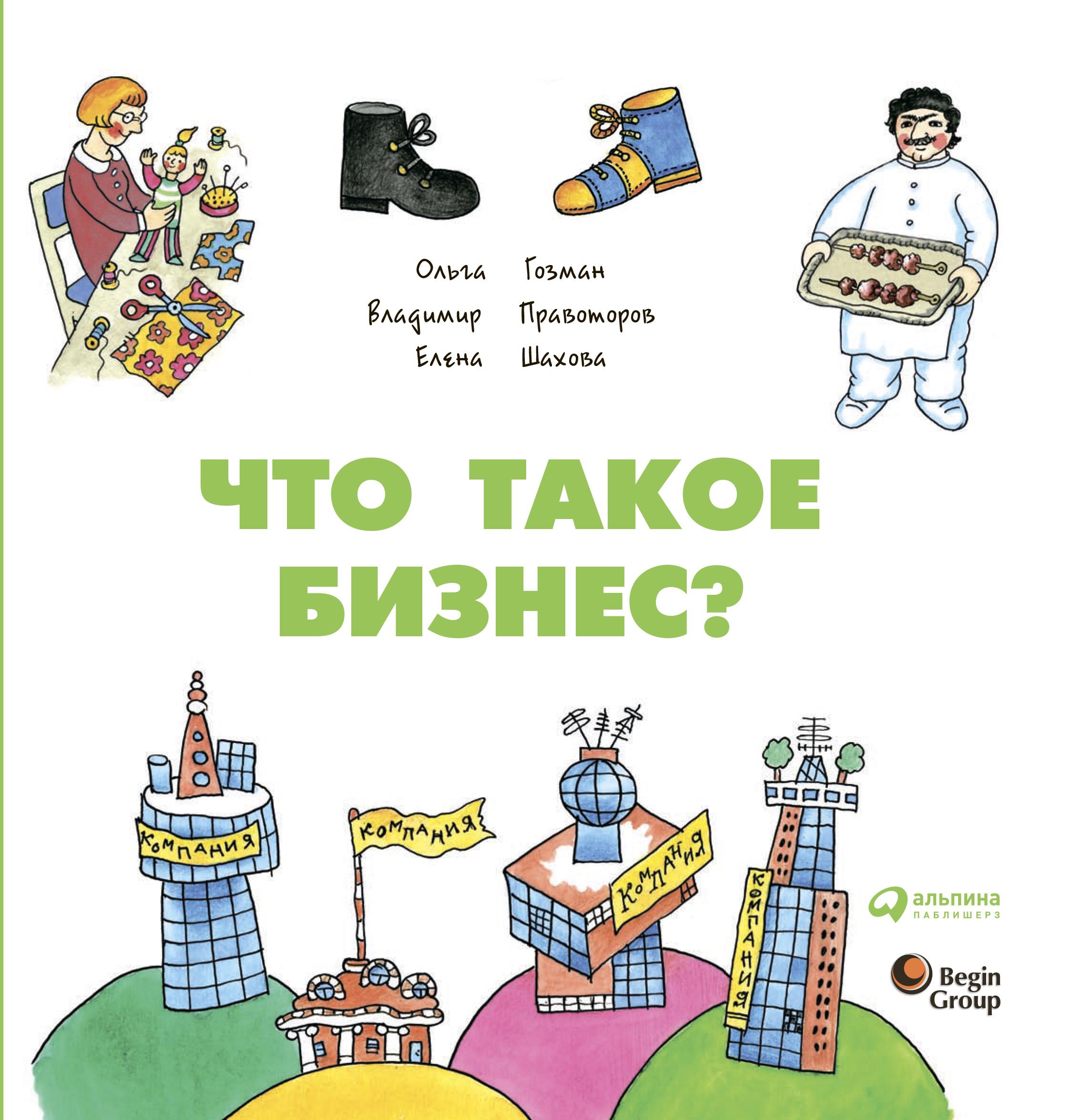 Ольга Гозман Что такое бизнес? дермот макализ экономика бизнеса конкуренция макростабильность и глобализация