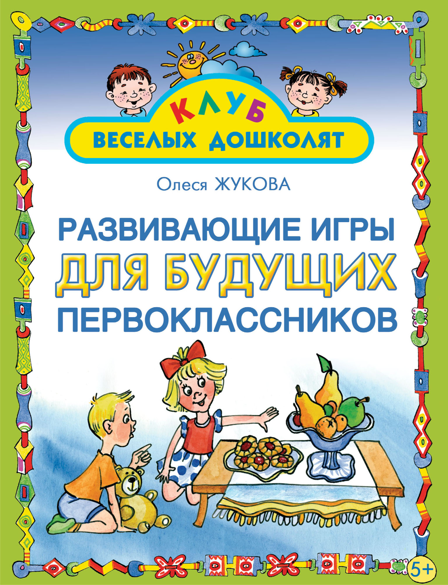 Олеся Жукова Развивающие игры для будущих первоклассников олеся жукова игры и упражнения для подготовки ребенка к школе 4
