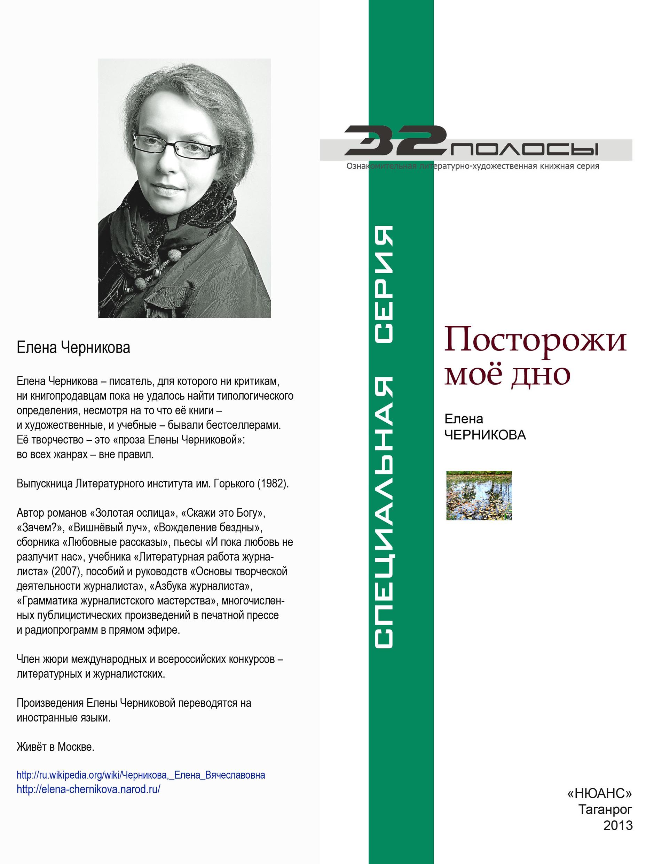 Елена Черникова Посторожи моё дно (сборник) елена кароль моё смертельное счастье