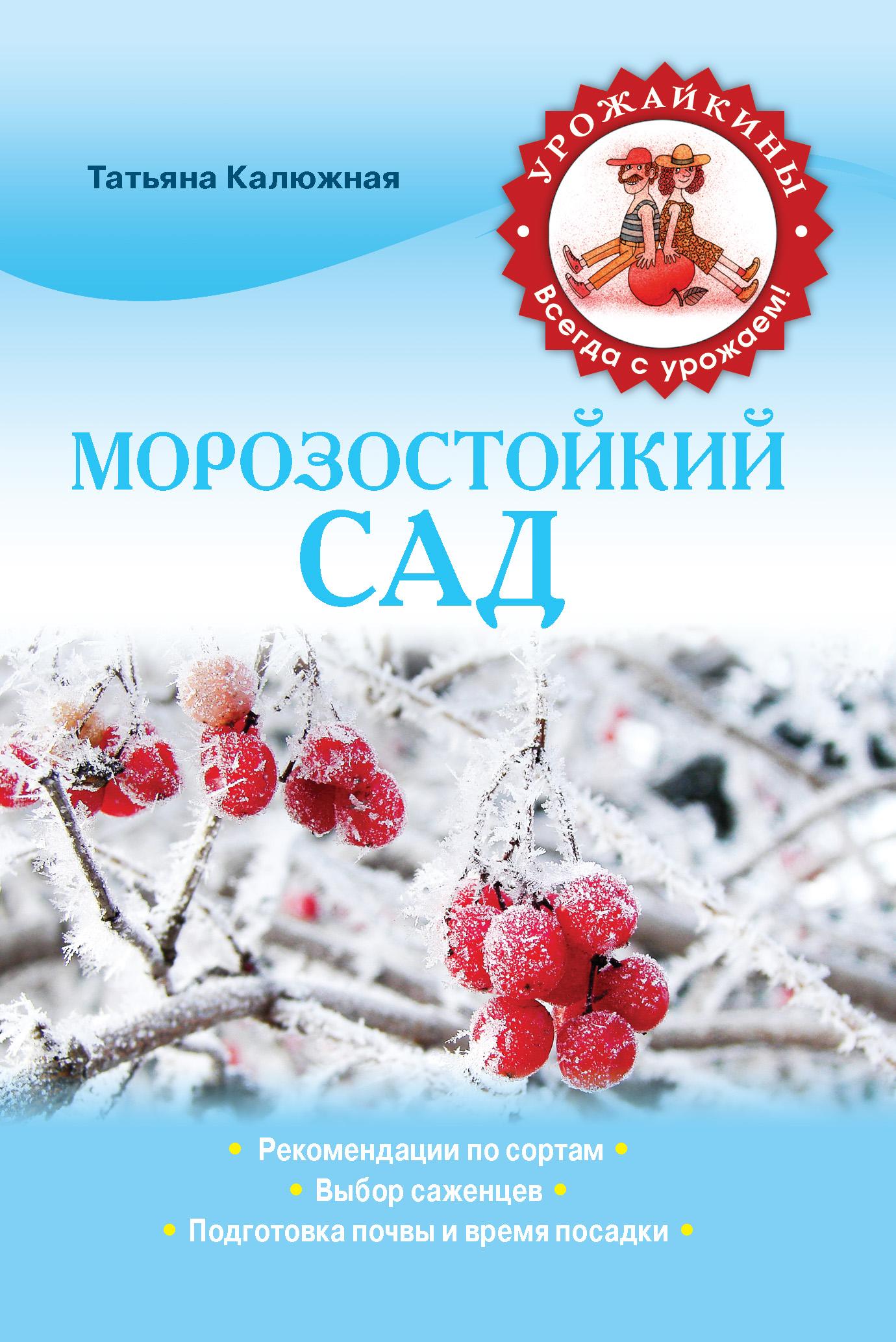 купить Татьяна Калюжная Морозостойкий сад недорого