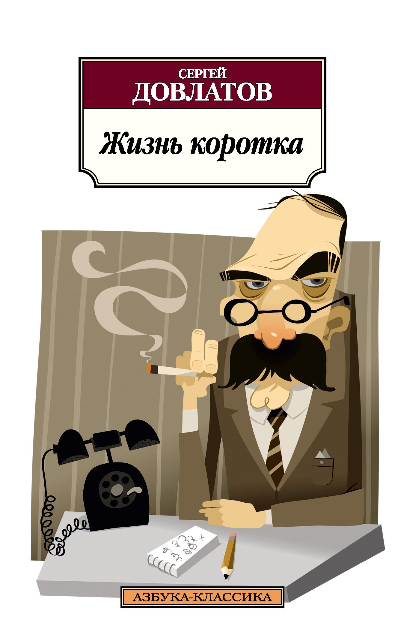довлатов с иностранка Сергей Довлатов Жизнь коротка (сборник)