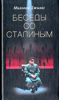 Милован Джилас Беседы со Сталиным сергей рыбка как складывались отношения со сталиным у западных лидеров