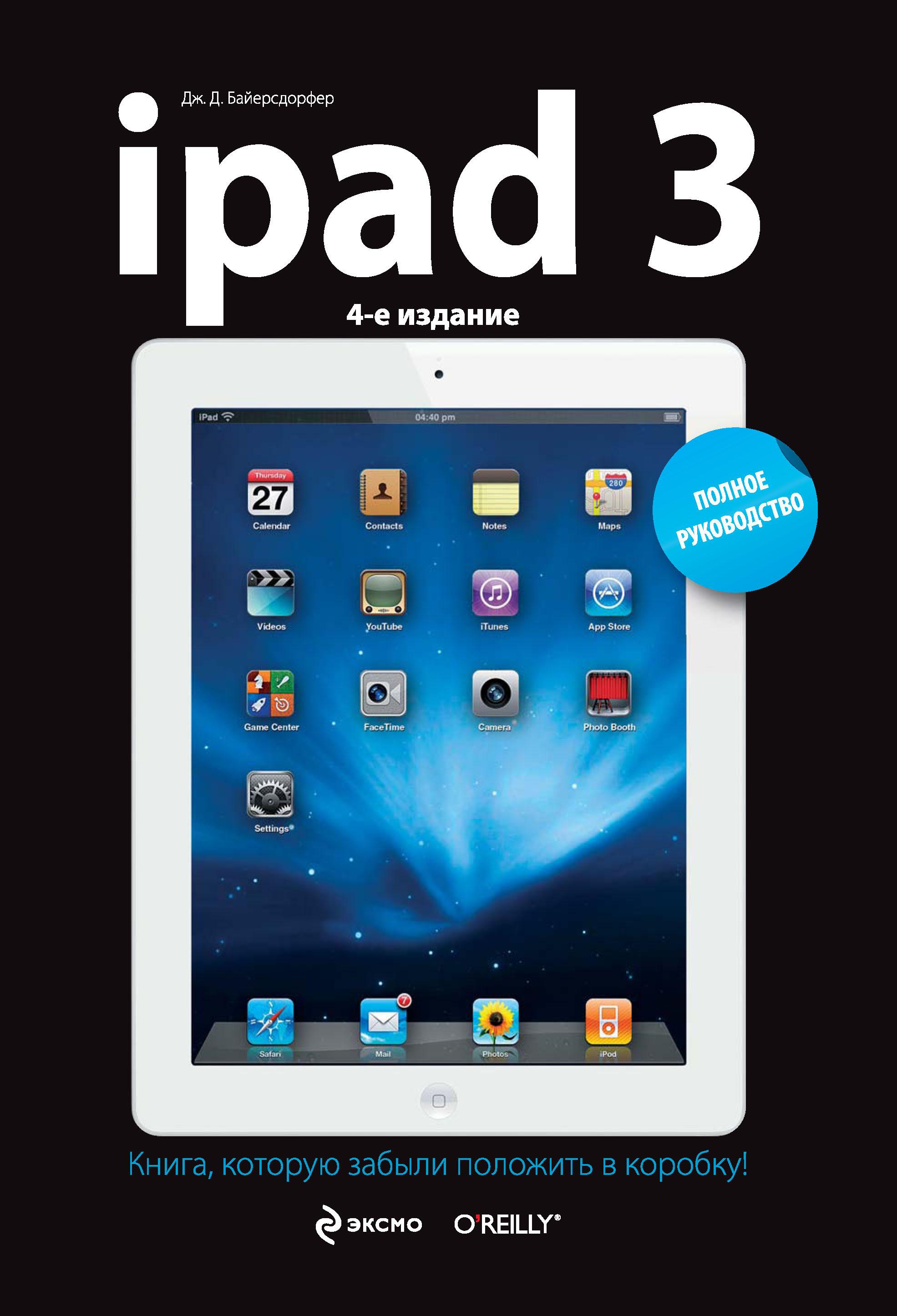 Дж. Д. Байерсдорфер iPad3. Полное руководство цены онлайн