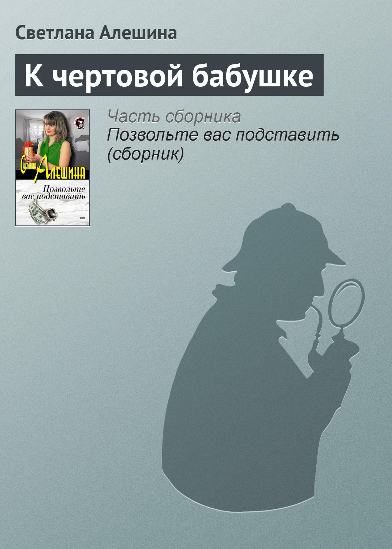 k chertovoy babushke
