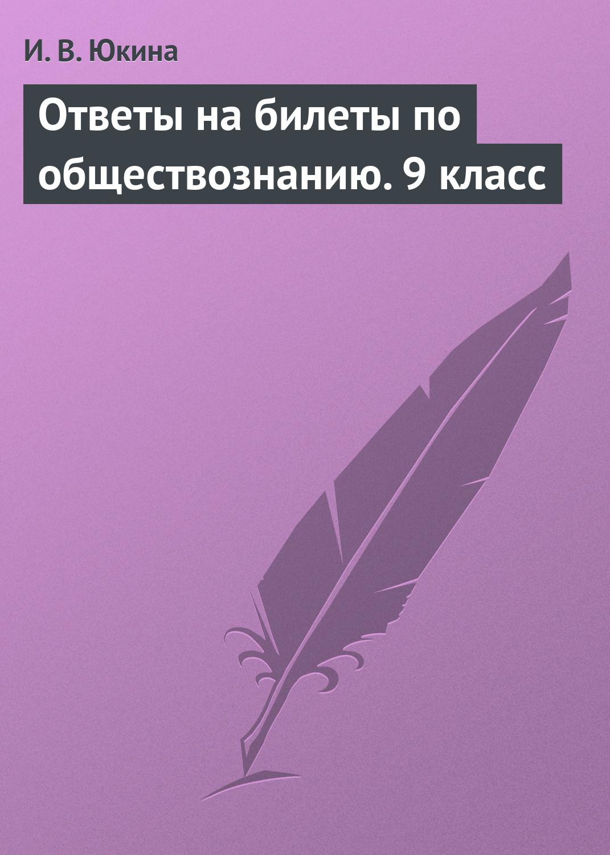 И. В. Юкина Ответы на билеты по обществознанию.9 класс жд билеты rail