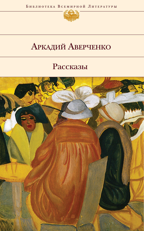 Аркадий Аерченко Четерг