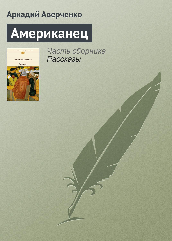 Аркадий Аверченко Американец футболка без баб